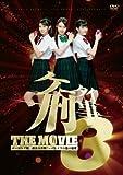 ケータイ刑事 THE MOVIE3 モーニング娘。救出大作戦!~パンドラの箱の秘密 スタンダード・エディション [DVD]