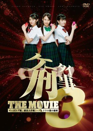 ケータイ刑事 THE MOVIE3 モーニング娘。救出大作戦!~パンドラの箱の秘密~のイメージ画像