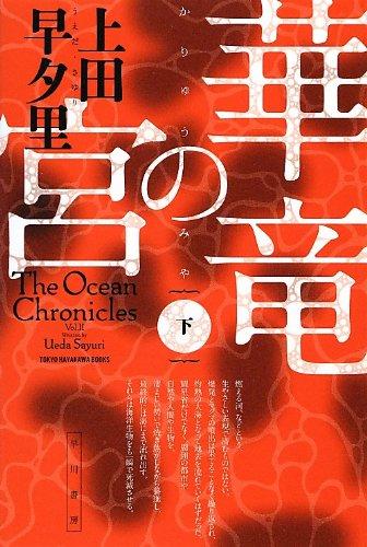 華竜の宮(下) (ハヤカワ文庫JA)の詳細を見る