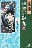 伊賀の影丸 (10) (秋田文庫)