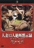 人妻13人絶叫黙示録 [DVD]