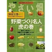 野菜づくり名人 虎の巻 2009年 02月号 [雑誌]