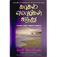 (THE FIVE LOVE LANGUAGES) (Tamil Edition) [Paperback] [Jan 01, 2013] (GARY CHAPMAN)