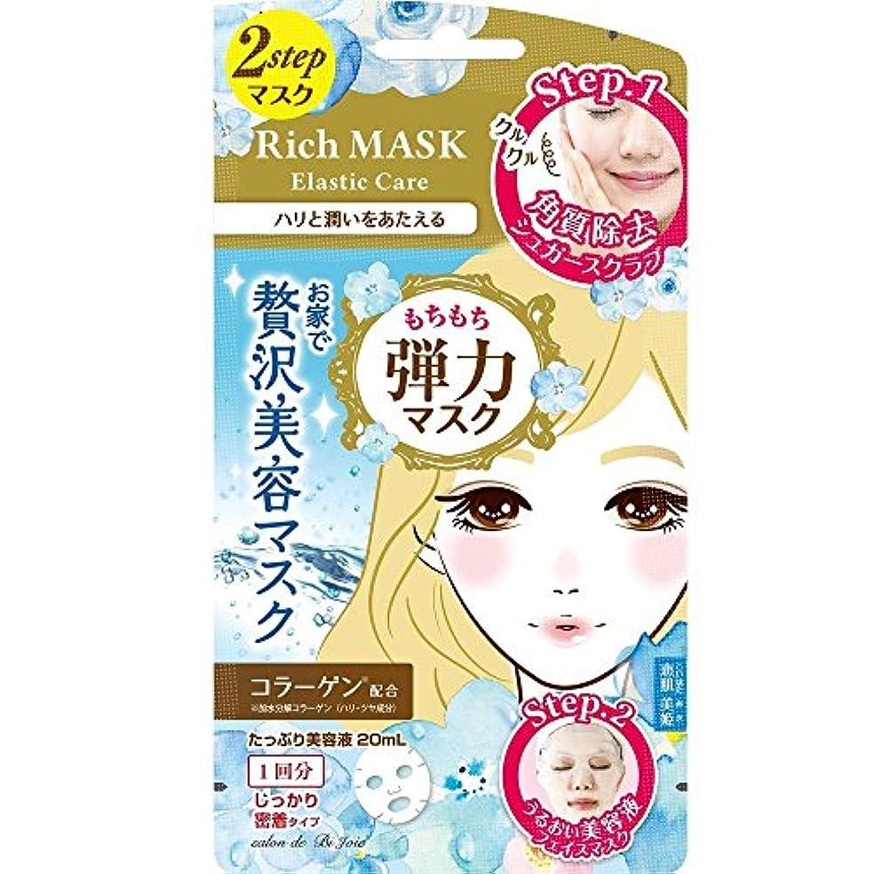 バリケード人形プレゼントビューティーワールド 贅沢リッチマスク もち肌 コラーゲン配合 BSM283