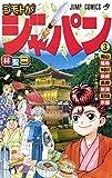 ジモトがジャパン 3 (ジャンプコミックス)