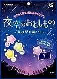 カンロ 夜空のおとしもの~流れ星に願いを~ 75g×6袋