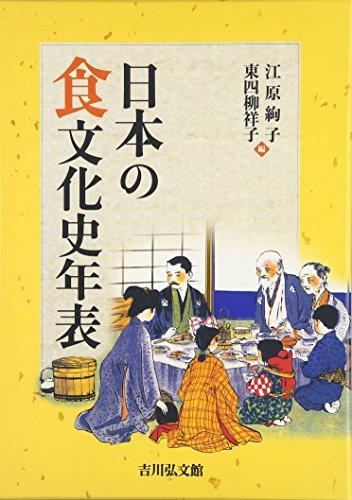 日本の食文化史年表 /