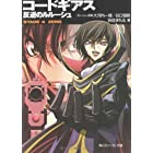コードギアス 反逆のルルーシュ―STAGE‐4‐ZERO (角川スニーカー文庫)