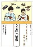 うま味の秘密 (和食文化ブックレット7) 画像