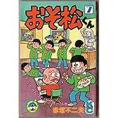 おそ松くん 7 (コミックボンボン)