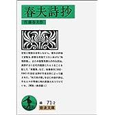春夫詩抄 (岩波文庫)