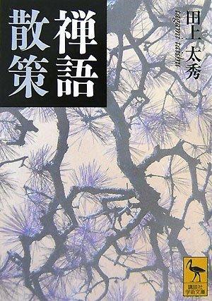 禅語散策 (講談社学術文庫)