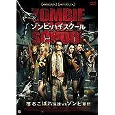 ゾンビ・ハイスクール [DVD]