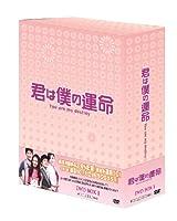 君は僕の運命 DVD-BOX(1)