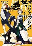 愚者のジャンクション -side friendship-<愚者のジャンクション> (角川スニーカー文庫)