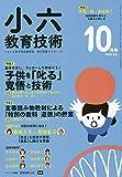 小六教育技術 2018年 10 月号 [雑誌]