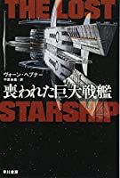 喪われた巨大戦艦 (ハヤカワ文庫SF)