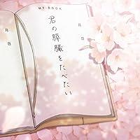 劇場アニメ「君の膵臓をたべたい」 Original Soundtrack