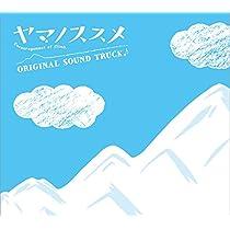 ヤマノススメ オリジナルサウンドトラック