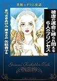 (禁断のグリム童話)被虐の運命に縛られ悶える6人のプリンセス(漫画文庫)