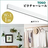 TOSO ピクチャーレール W-1 【1m 工事用セット】 ホワイト