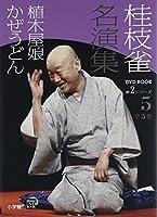 桂枝雀 名演集 第2シリーズ 第5巻 植木屋娘 かぜうどん (小学館DVD BOOK)