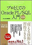 プロとしてのOracle PL/SQL入門 【第3版】(Oracle 12c、11g、10g対応) (Oracle現場主義)