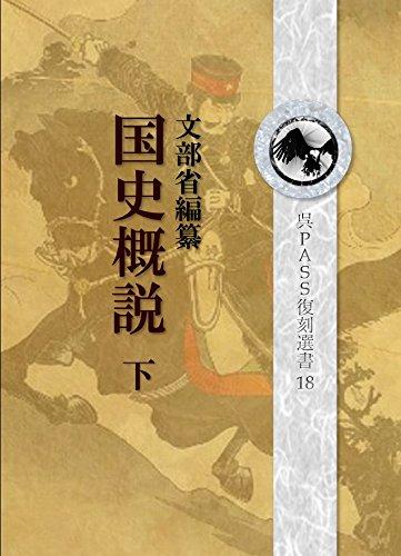 復刻 国史概説 下                                  戦前、「国体の本義」「臣民の道」などと並び、文部省によって編纂された、皇国史観に基づく歴史教科書である。