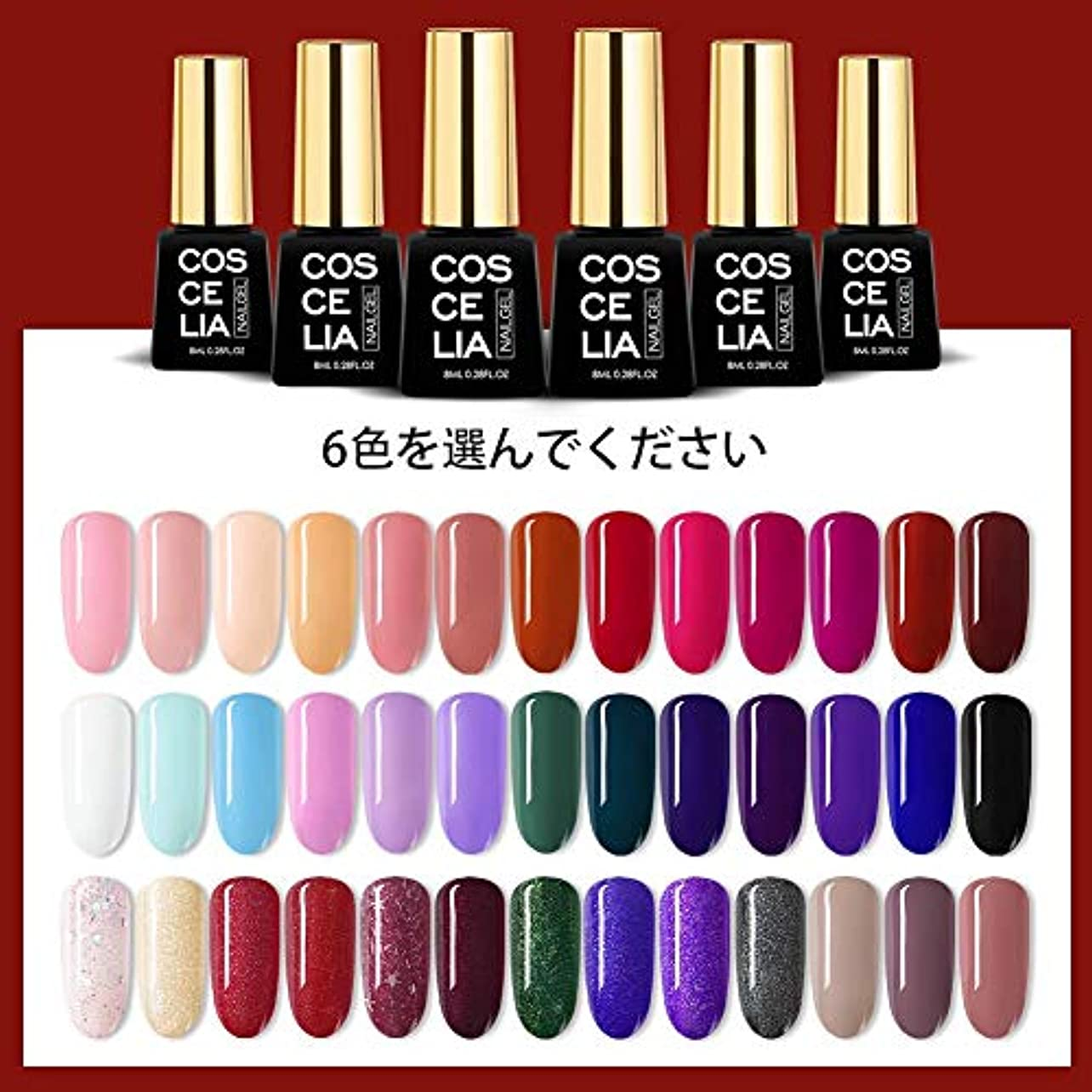 マスタード火薬シャーロックホームズ6色ネイルカラージェル マニキュアきっと ジェルネイル キット UV+LEDライト適用 セルフネイル キット 6色を選んでください