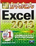 今すぐ使えるかんたん Excel 2013