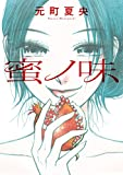 蜜ノ味 (FEEL COMICS)