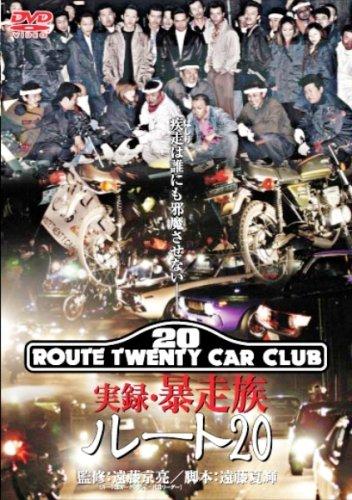 実録・暴走族 ルート20 [DVD]