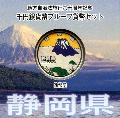 地方自治法施行60周年記念貨幣(静岡県) 千円銀貨幣 プルーフ