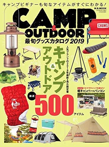 CAMP&OUTDOOR最旬グッズカタログ2019