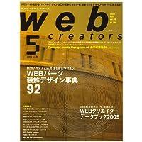 Web creators (ウェブクリエイターズ) 2009年 05月号 [雑誌]