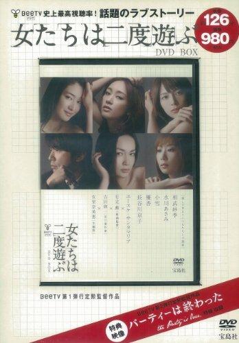 BeeTVドラマ 女たちは二度遊ぶDVD BOX (DVD付) (<DVD>)