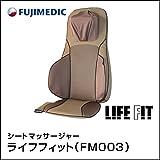 シートマッサージャー「ライフフィット」FM003 富士メディック 53×20×110cm 首 肩 腰 背中 お尻に