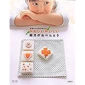 安藤さんち@cubicのかわいいおいしい園児のおべんとう (別冊すてきな奥さん)