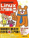 これならわかる!Linux入門講座 第2版