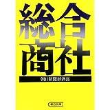 総合商社 (朝日文庫)