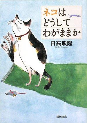 ネコはどうしてわがままか (新潮文庫)の詳細を見る