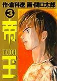 帝王(3) (ビッグコミックス)