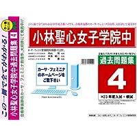 小林聖心女子学院中学校【兵庫県】 H24年度用過去問題集4(H23+模試)