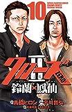 クローズZERO2 鈴蘭×鳳仙 10 (少年チャンピオン・コミックス)