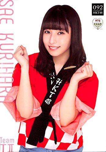 【栗原紗英】 公式グッズ HKT48 大感謝祭限定 特製個別...