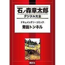 ドキュメンタリーコミック 青函トンネル (石ノ森章太郎デジタル大全)