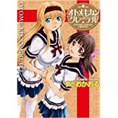 オトメキカングレーテル 1 (IDコミックス 百合姫コミックス)