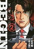 BEGIN 2 (ビッグコミックス)
