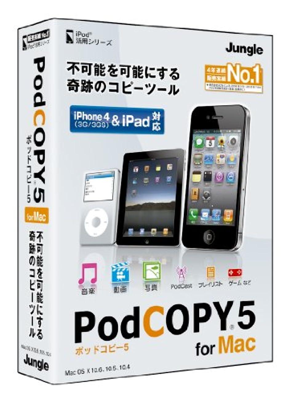 ボーナスハック場合PodCOPY 5 for MAC