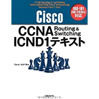 Cisco CCNA Routing&Switching ICND1テキスト100-101[200-120含む]対応